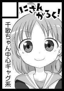 c91cut_nisanga6_2