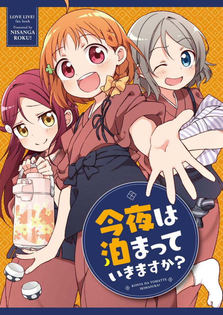 コミックマーケット91新刊「今夜は泊まっていきますか?」表紙